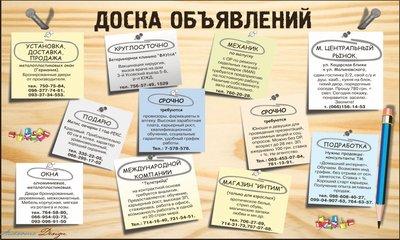 Доска объявлений оформления подать объявление в газету курьер онлайнi