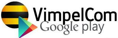 Прибыль VimpelCom несколько упала