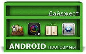 Новые программы и приложения для Android