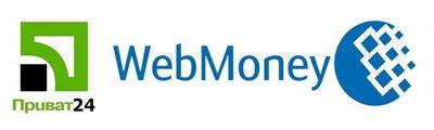 Каким образом производится обмен денег с Вебмани на счета электронного банкинга Приват-24