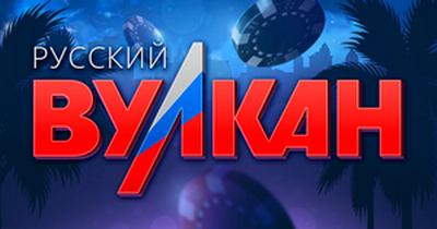 Клуб Вулкан - лучшее казино онлайн в России