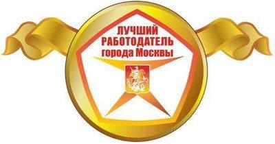 Конкурс «Лучший работодатель города Москвы»