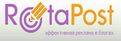 Биржа RotaPost для продвижения вашего бизнеса
